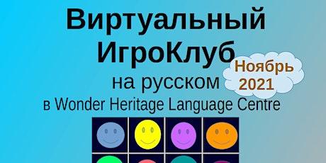 Russian WordGameClub: Виртуальный Игроклуб,  ноябрь 2021 tickets