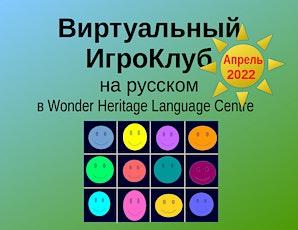Russian WordGameClub: Виртуальный ИгроКлуб,  апрель 2022 tickets