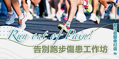 Run out of Pain! 告別跑步傷患工作坊 (2021年10月22日) 7:30pm @ 上環 tickets