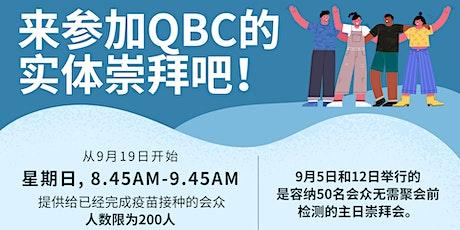 中文堂主日崇拜(10月17日) tickets