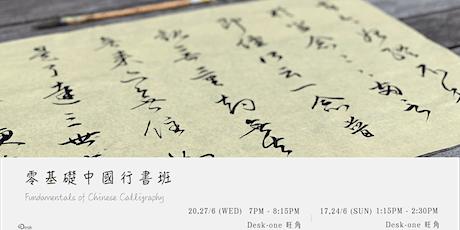 零基礎中國行書班 Fundamentals of Chinese Calligraphy tickets