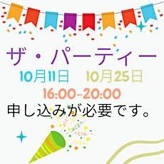 ザ・パーティー:コミュニティーイベント tickets