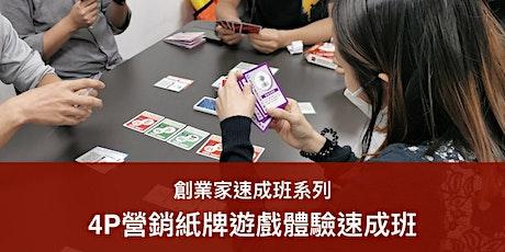 4P營銷紙牌遊戲體驗速成班 (4/11) tickets