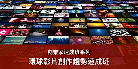 環球影片創作趨勢速成班 (23/11) tickets