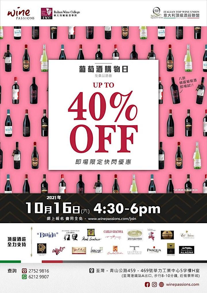 [先試酒再購買] Wine Tasting Shopping Day 葡萄酒開倉購物 x 免費品酒會 image