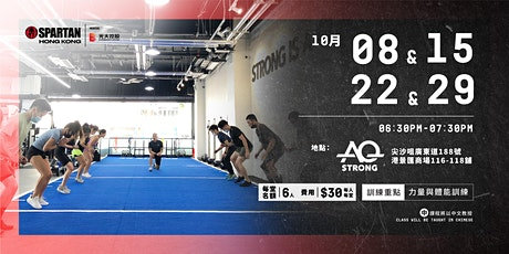 Spartan Community Workout - Indoor Training (ft. AQ Strong) tickets
