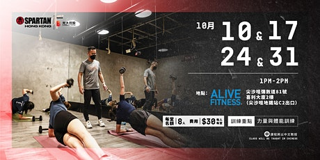 Spartan Community Workout - Indoor Training (ft. Alive Fitness) tickets