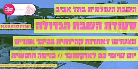 השבת העולמית בתל אביב : קבלת שבת+ סעודת השבת הגדולה tickets
