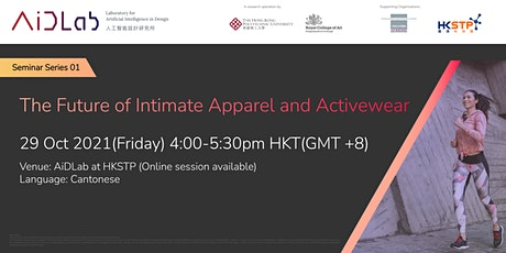 The Future of Intimate Apparel and Activewear (Join physically) tickets