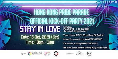 香港同志遊行 2021 開幕派對   Hong Kong Pride Parade 2021 Kickoff Party tickets