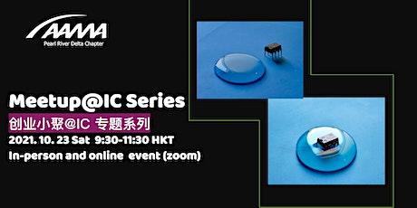Meetup@IC Series 创业小聚@ IC 专题系列 tickets