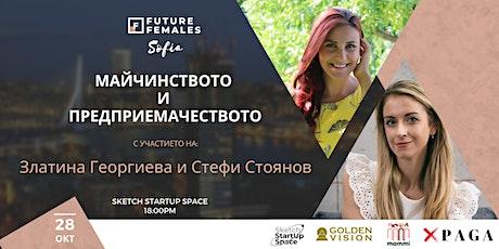 Майчинството и Предприемачеството | Future Females Sofia tickets