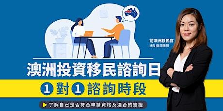 [IM] Australia Investment Migration Consultation Day Oct 19 2021 tickets