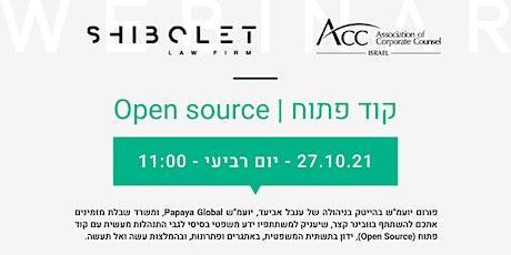 פורום ההייטק בניהולה של ענבל אביעד מארח: קוד פתוח, עידו שומרוני, משרד שבלת tickets