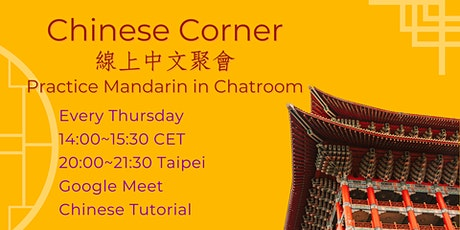 Chinese Corner( Online Chinese Chatting X Cultural Event) tickets