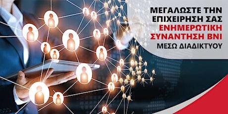 Grow Your Business - BNI Info Hour (Greek) tickets