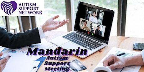 Mandarin Autism Support Meeting tickets