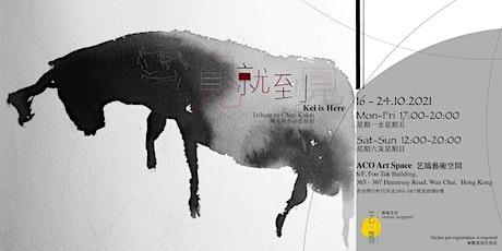 見到就見 | 陳家祺作品追悼展 Kei Is Here | Tribute to Chan Kakei tickets