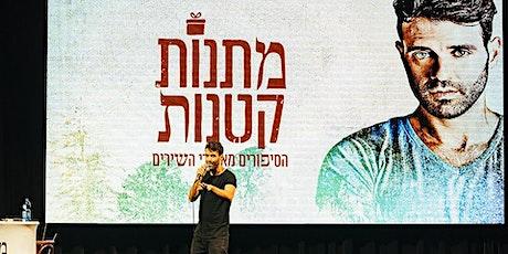Noam Horev in San Diego tickets