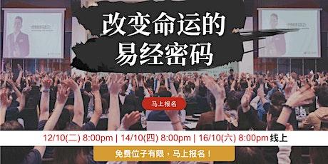 【改变命运的易经密码】10月 16日 (星期六) tickets