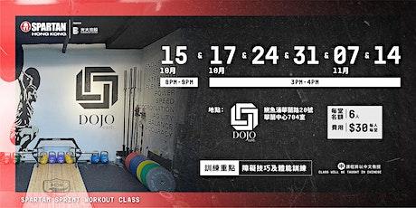 Spartan Community Workout - Indoor Training (ft. DOJO east) tickets