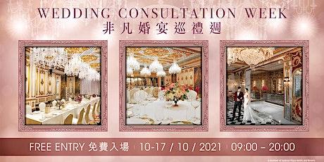 歷山酒店 - 非凡婚宴巡禮週 WEDDING CONSULTATION WEEK billets