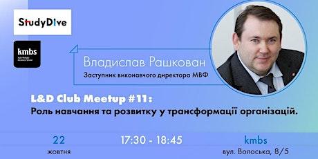 L&D Club Meetup #11: Роль навчання та розвитку у трансформації організацій tickets
