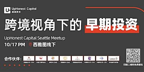 UpHonest Capital Seattle Meetup tickets
