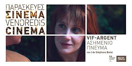 Vendredis Cinéma : Vif-argent / Ασημένιο πνεύμα tickets