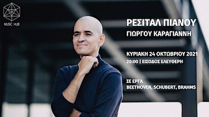 Ρεσιτάλ Πιάνου Γιώργου Καραγιάννη tickets