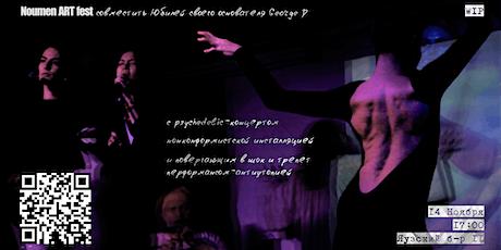 Презентация Noumen ART'22 + Перформанс + Концерт-марафон+ Юбилей основателя tickets