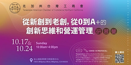 2021 北加州台灣工商會「從新創到老創,從0到A+的創新思維和營運管理」研習營 tickets