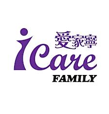 I Care Family 愛家寧 logo