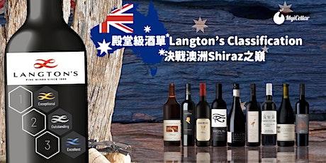 殿堂級酒單Langton's Classification 決戰澳洲Shiraz之巔 | MyiCellar 雲窖 tickets