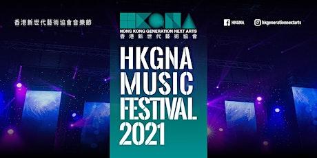 """HKGNA Music Festival 2021 """"Music for Gen-Next"""" Concert 「音樂新世代」音樂會 tickets"""