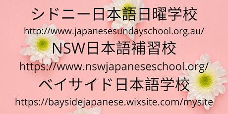 日本語補習校3校合同オンライン説明会 tickets