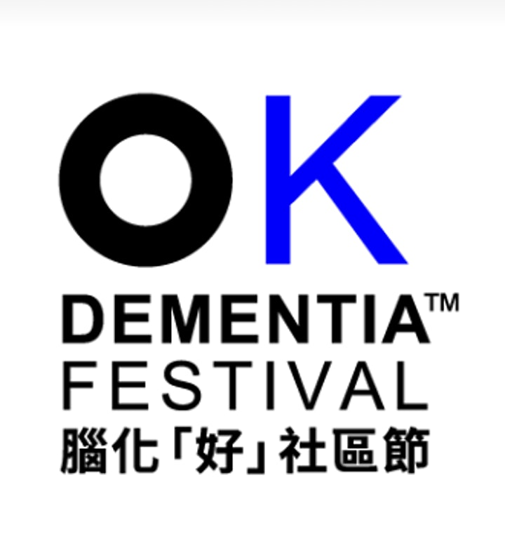 腦化好體驗 OK Dementia Experience @Hysan Place L4 Sky Garden (14 - 24 OCT) image