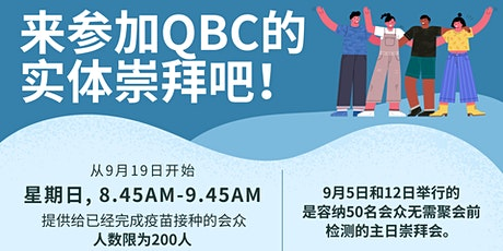 中文堂主日崇拜(10月24日) tickets