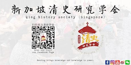 清史读书会导读《紫禁城600年之帝王之轴》| Read Chinese tickets