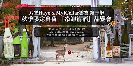 八譽Hayo x MyiCellar雲窖 第三擊 秋季限定出荷 「冷卸清酒」品鑒會   MyiCellar 雲窖 tickets