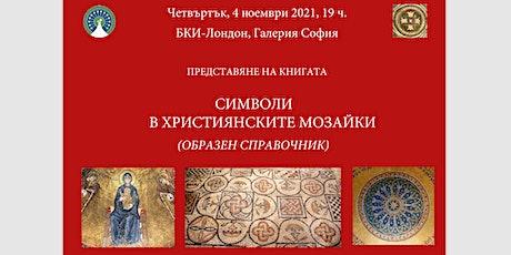 """Представяне книгата на проф.Славик Табаков""""Символи в християнските мозайки"""" tickets"""
