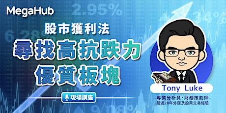 【現場講座】【MegaHub 天滙財經】股市獲利法 尋找高抗跌力的優質板塊 tickets