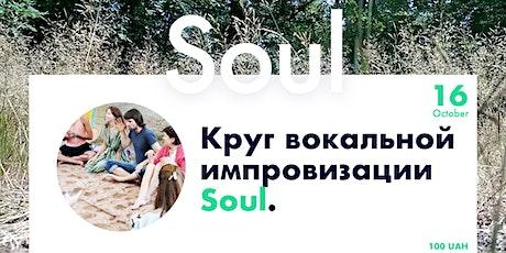 Круг вокальной импровизация Soul. tickets