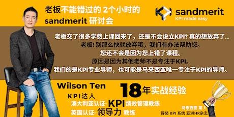 sandmerit 中文 KPI 在线讲座 (20-Oct  星期三 晚上 8 PM - 10 PM) tickets