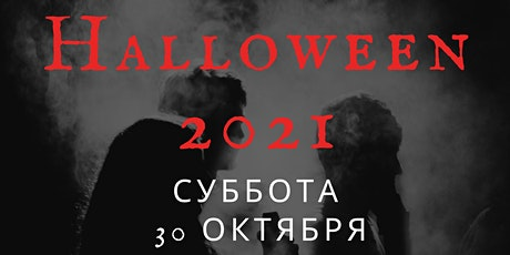 Halloween Party 2021 (Private Event) tickets