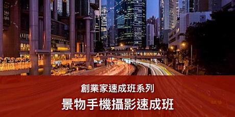 景物手機攝影速成班 (10/11) tickets