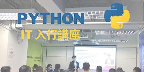 PYTHON 數據科學 (數碼課程免費講座) tickets