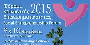 Φόρουμ Κοινωνικής Επιχειρηματικότητας 2015 - Social...