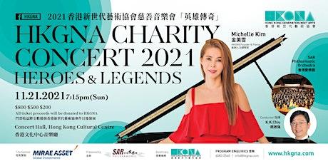 HKGNA Charity Concert 香港新世代藝術協會慈善音樂會2021 【Heroes & Legends 英雄傳奇】 tickets
