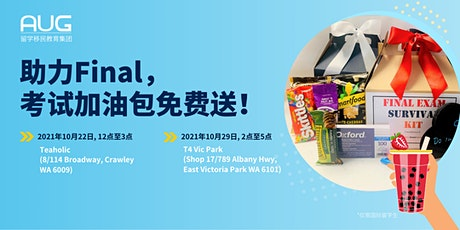 [AUG Perth]期末能量加油包+爱心奶茶免费送!!!- UWA & Vic Park tickets
